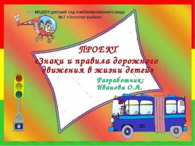 МБДОУ детский сад комбинированного вида №7 «Золотая рыбка» ПРОЕКТ «Знаки и пр...