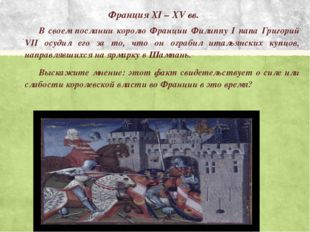 Франция XI – XV вв. В своем послании королю Франции Филиппу I папа Григорий