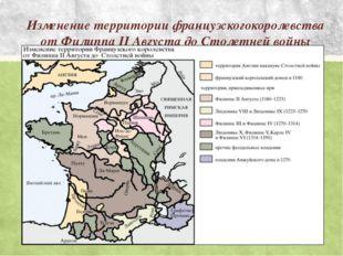 Изменение территории французскогокоролевства от Филиппа II Августа до Столетн