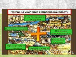 Причины усиления королевской власти(стр. 151 -152):