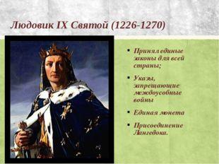 Людовик IX Святой (1226-1270) Принял единые законы для всей страны; Указы, за