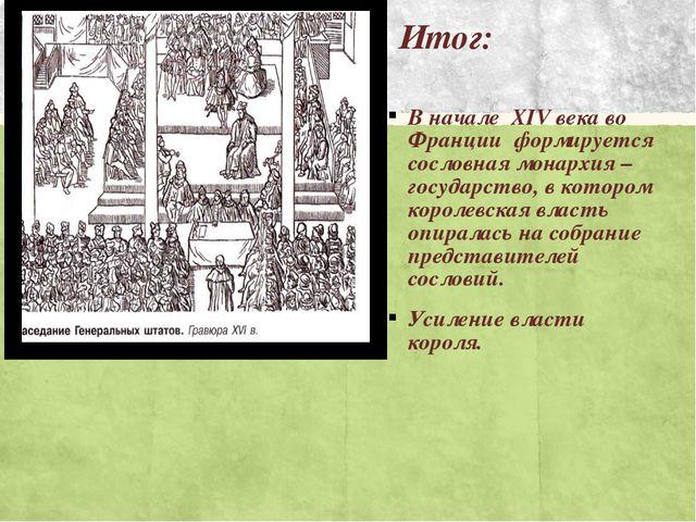 Итог: В начале XIV века во Франции формируется сословная монархия – государст...