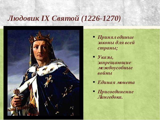 Людовик IX Святой (1226-1270) Принял единые законы для всей страны; Указы, за...