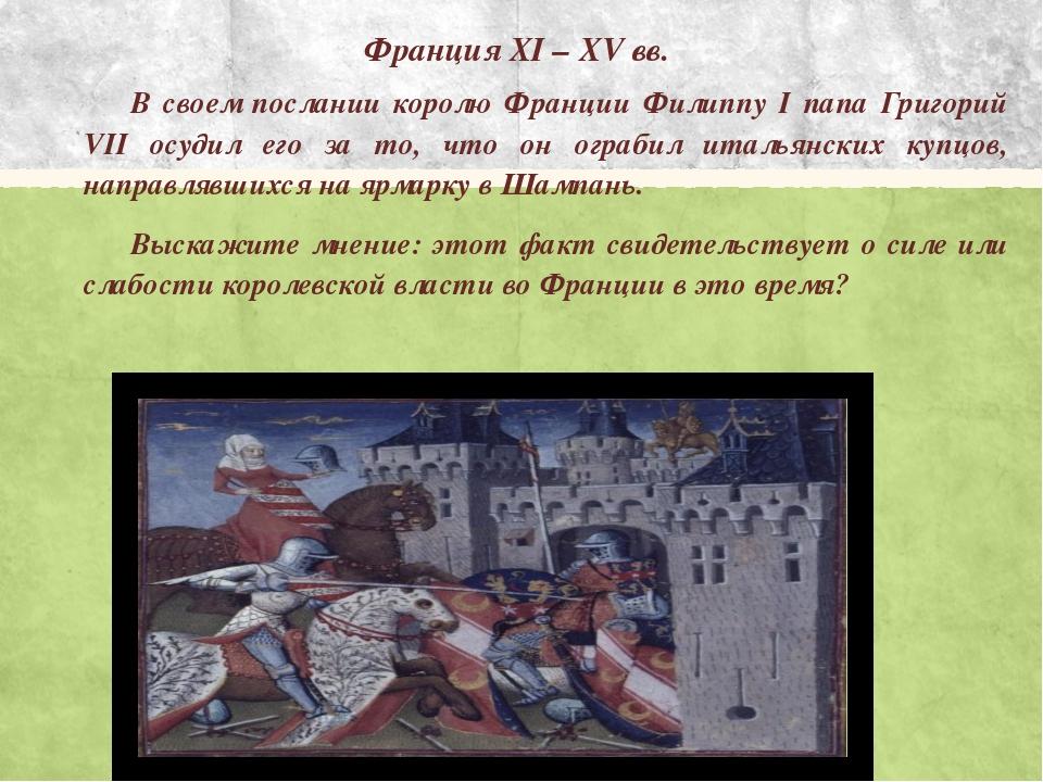 Франция XI – XV вв. В своем послании королю Франции Филиппу I папа Григорий...
