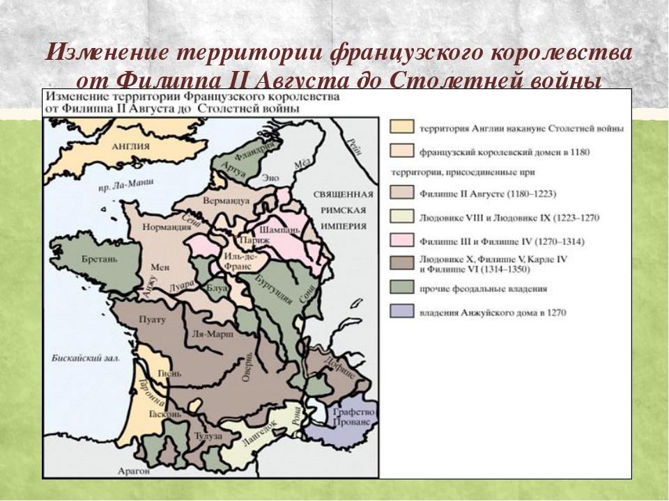 Изменение территории французского королевства от Филиппа II Августа до Столет...
