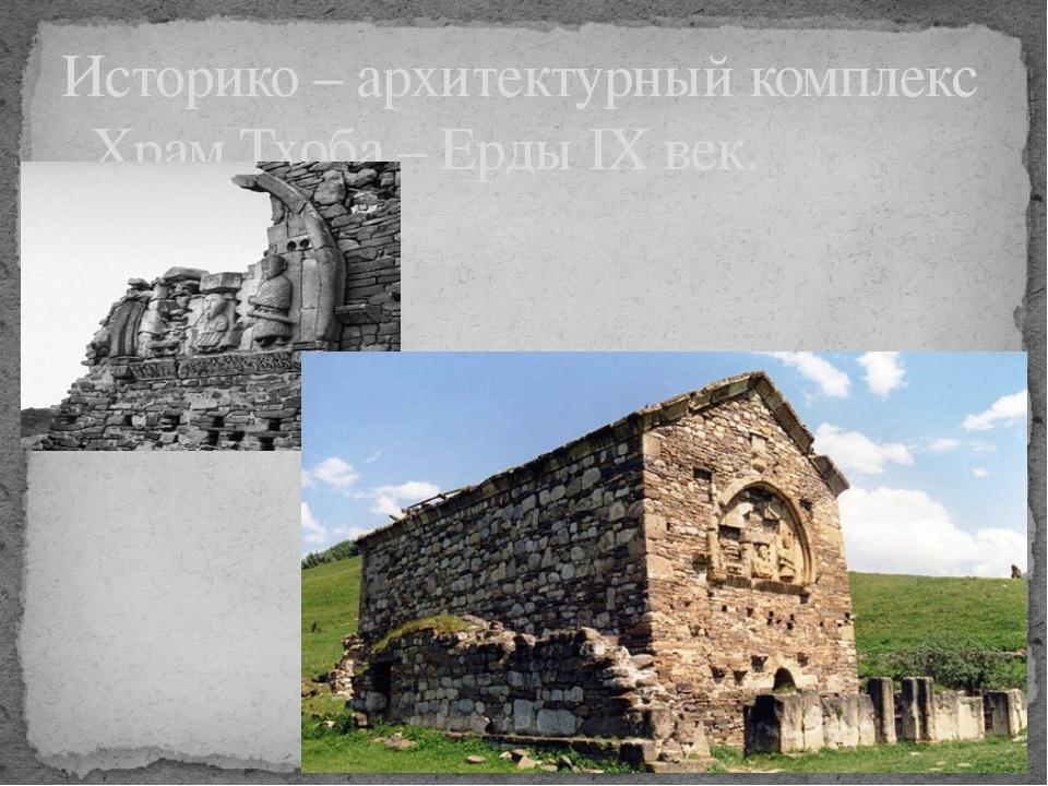 Историко – архитектурный комплекс Храм Тхоба – Ерды IX век.