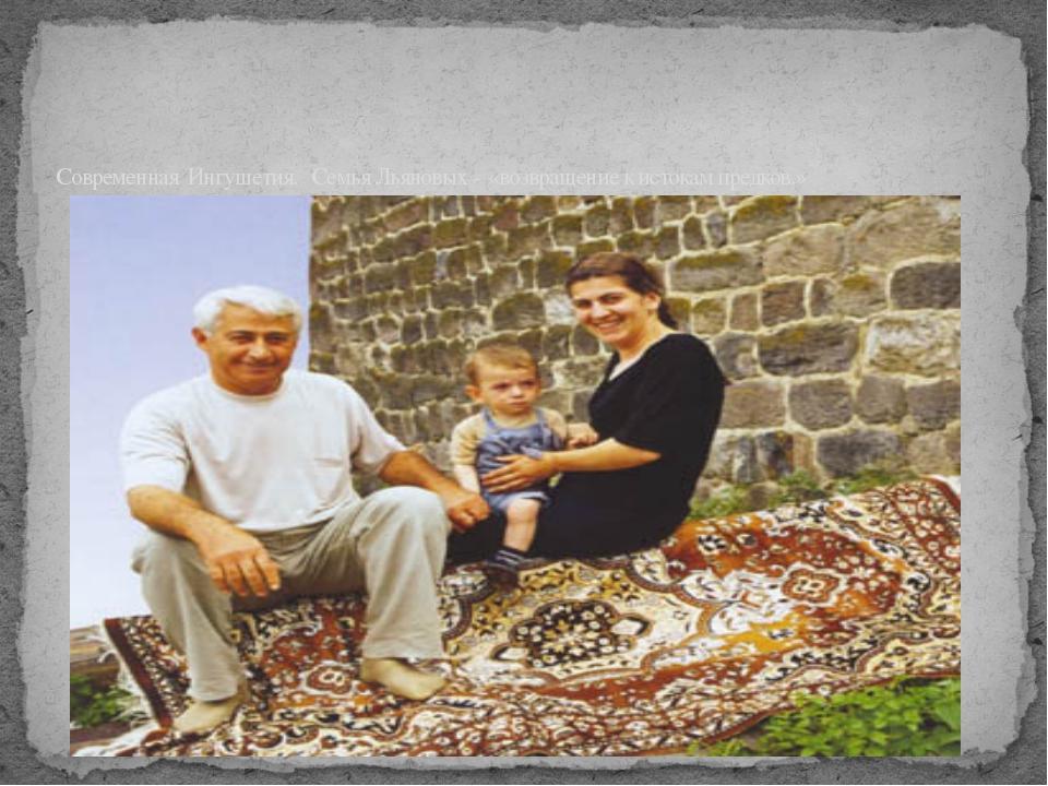 Современная Ингушетия. Семья Льяновых - «возвращение к истокам предков.»
