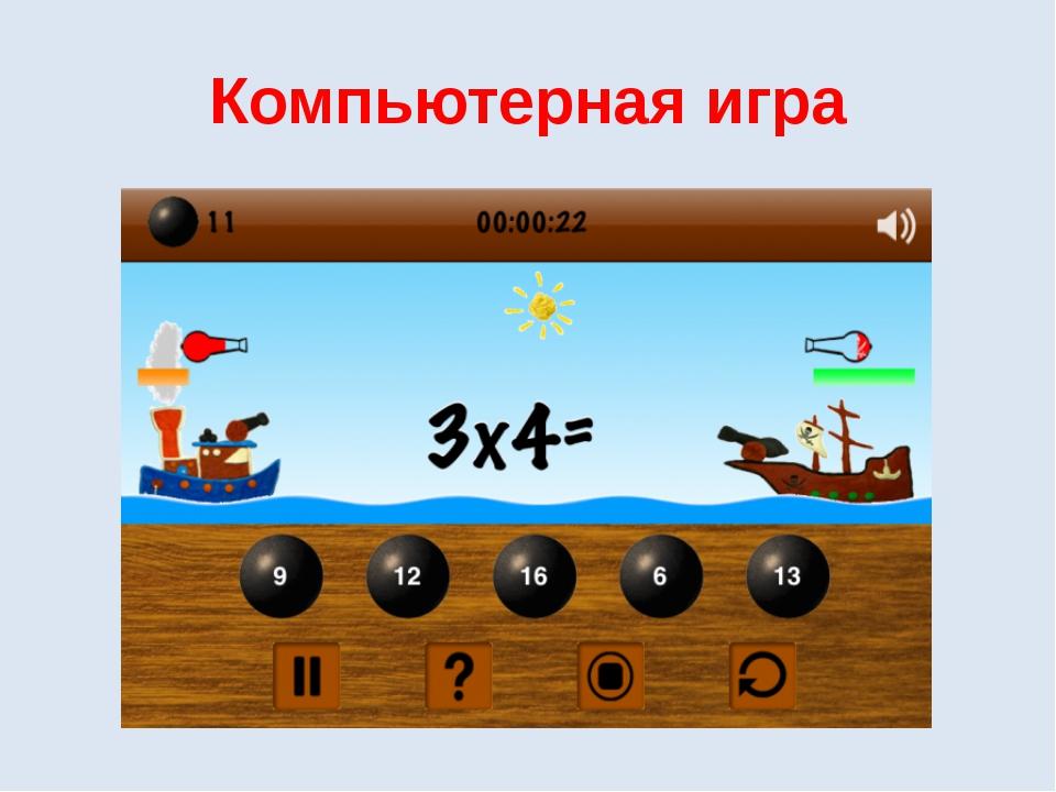Компьютерная игра