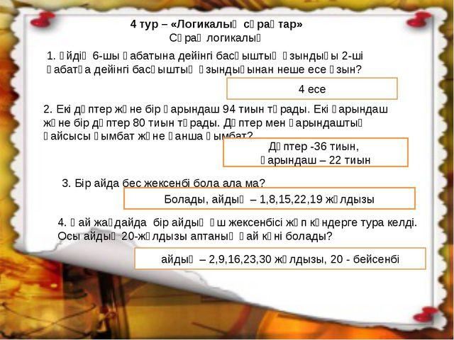 4 тур – «Логикалық сұрақтар» Сұрақ логикалық 1. Үйдің 6-шы қабатына дейінгі б...