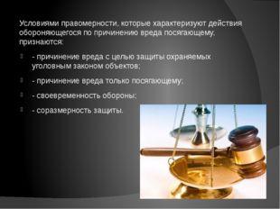 Условиями правомерности, которые характеризуют действия обороняющегося по пр
