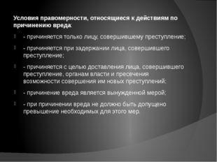 Условия правомерности, относящиеся к действиям по причинению вреда: - причин
