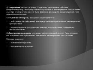 2) Покушением на преступление УК признает умышленные действия (бездействие)
