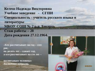 Келеш Надежда Викторовна Учебное заведение - СГПИ Специальность - учитель ру
