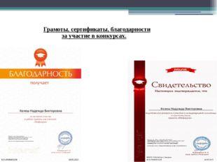 Грамоты, сертификаты, благодарности за участие в конкурсах.