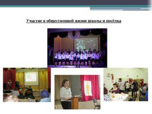Участие в общественной жизни школы и посёлка