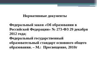 Нормативные документы Федеральный закон «Об образовании в Российской Федерац