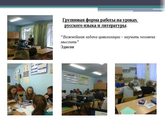 """Групповая форма работы на уроках русского языка и литературы. """" """"Важнейшая з..."""