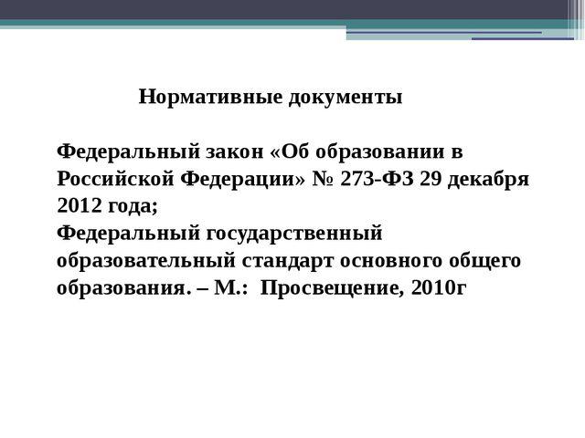 Нормативные документы Федеральный закон «Об образовании в Российской Федерац...