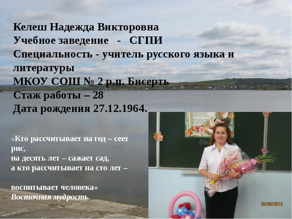 Келеш Надежда Викторовна Учебное заведение - СГПИ Специальность - учитель ру...