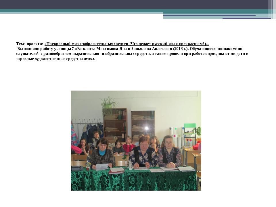Тема проекта: «Прекрасный мир изобразительных средств (Что делает русский яз...