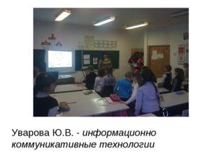 Уварова Ю.В. - информационно коммуникативные технологии