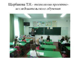 Щербакова Т.Н.- технологии проектно-исследовательского обучения