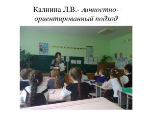 Калнина Л.В.- личностно-ориентированный подход