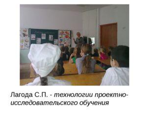 Лагода С.П. - технологии проектно-исследовательского обучения