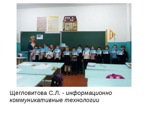 Щегловитова С.Л. - информационно коммуникативные технологии