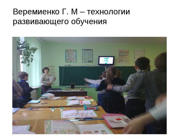 Веремиенко Г. М – технологии развивающего обучения