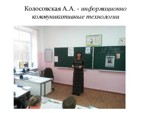 Колосовская А.А. - информационно коммуникативные технологии