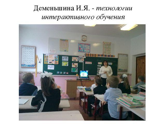 Деменьшина И.Я. - технологии интерактивного обучения