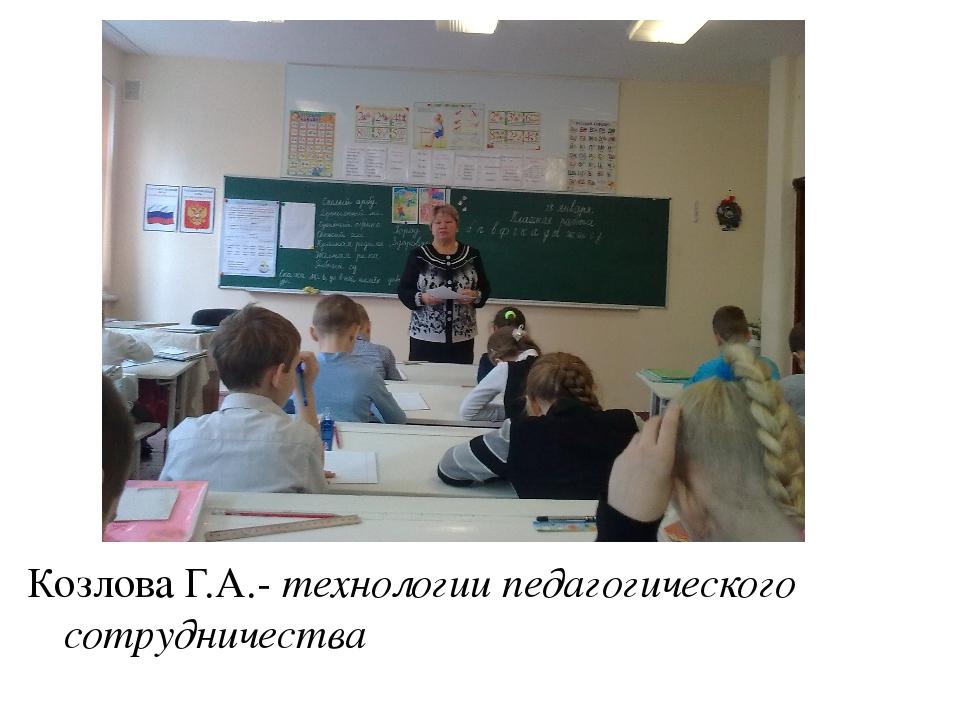 Козлова Г.А.- технологии педагогического сотрудничества
