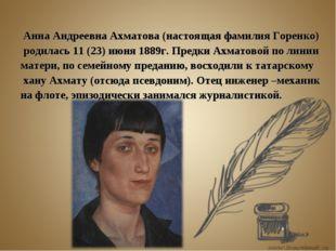 Анна Андреевна Ахматова (настоящая фамилия Горенко) родилась 11 (23) июня 18