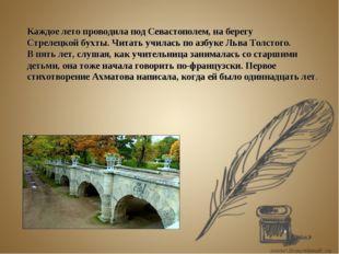 Каждое лето проводила под Севастополем, на берегу Стрелецкой бухты. Читать уч