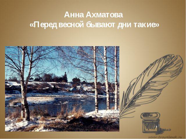 Анна Ахматова «Перед весной бывают дни такие»