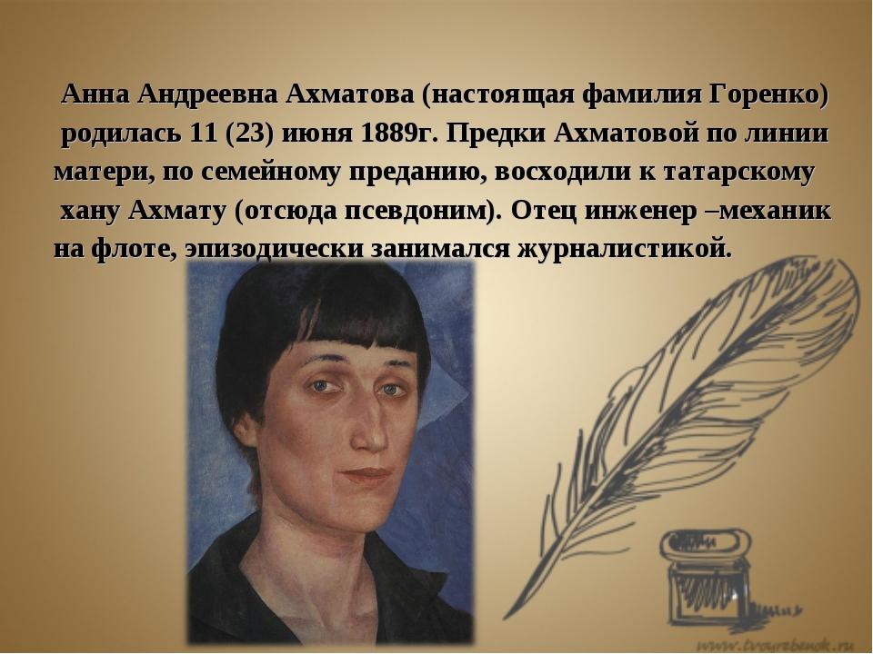 Анна Андреевна Ахматова (настоящая фамилия Горенко) родилась 11 (23) июня 18...
