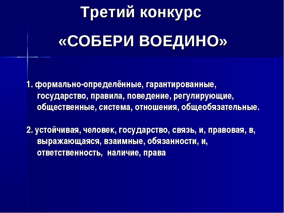 Третий конкурс «СОБЕРИ ВОЕДИНО» 1. формально-определённые, гарантированные, г...