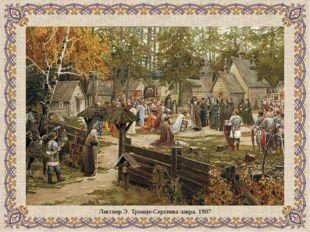 Лисснер Э. Троице-Сергиева лавра. 1907