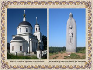 Памятник Сергию Радонежскому в Радонеже Преображенская церковь в селе Радонеж