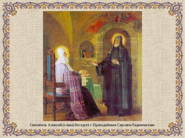 Святитель Алексий (слева) беседует с Преподобным Сергием Радонежским