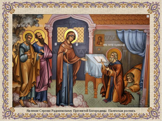 Явление Сергию Радонежскому Пресвятой Богородицы. Палехская роспись