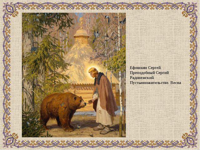 Ефошкин Сергей. Преподобный Сергий Радонежский. Пустынножительство. Весна