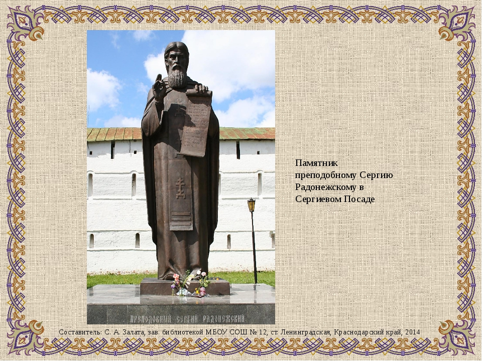 Памятник преподобному Сергию Радонежскому в Сергиевом Посаде Составитель: С....
