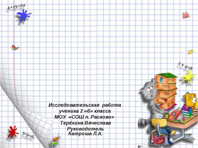 Исследовательская работа ученика 2 «б» класса МОУ «СОШ п. Расково» Терёхина В...
