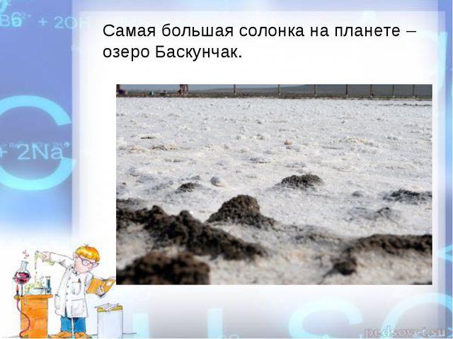 Самая большая солонка на планете – озеро Баскунчак.
