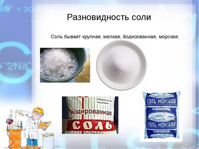 Разновидность соли Соль бывает крупная, мелкая, йодированная, морская.