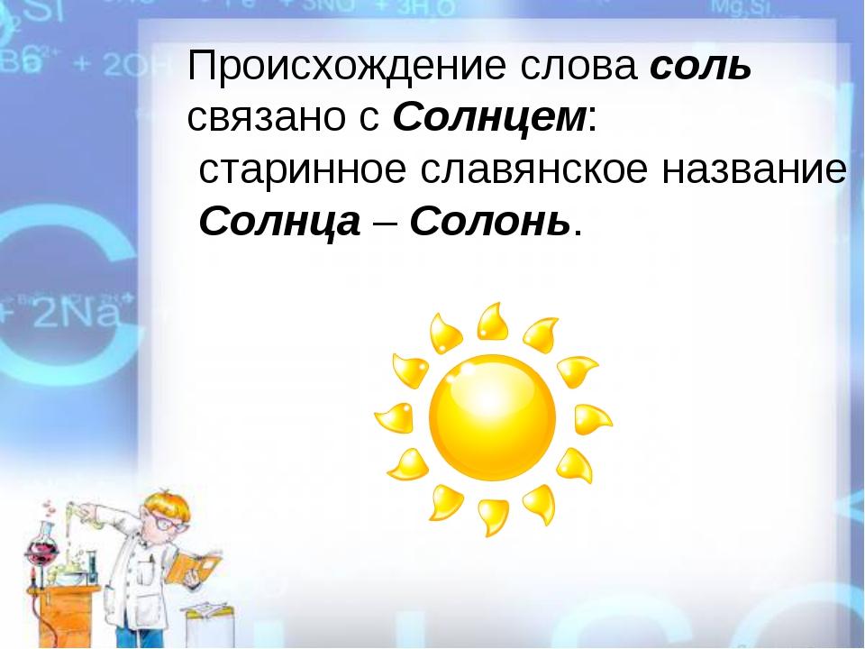 Происхождение слова соль связано с Солнцем: старинное славянское название Сол...