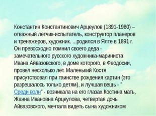 Константин Константинович Арцеулов (1891-1980) – отважный летчик-испытатель,