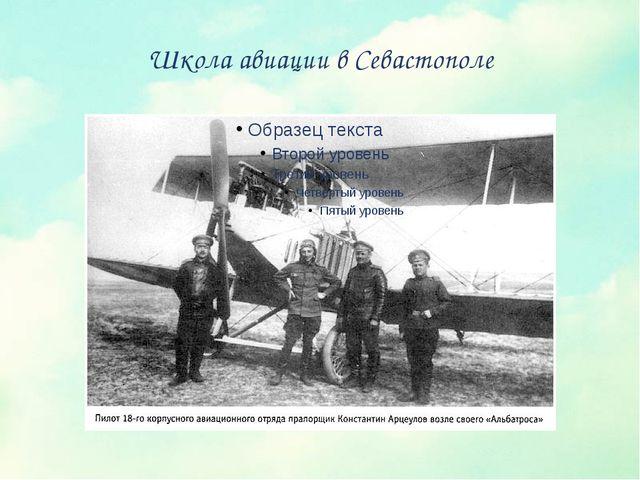 Школа авиации в Севастополе